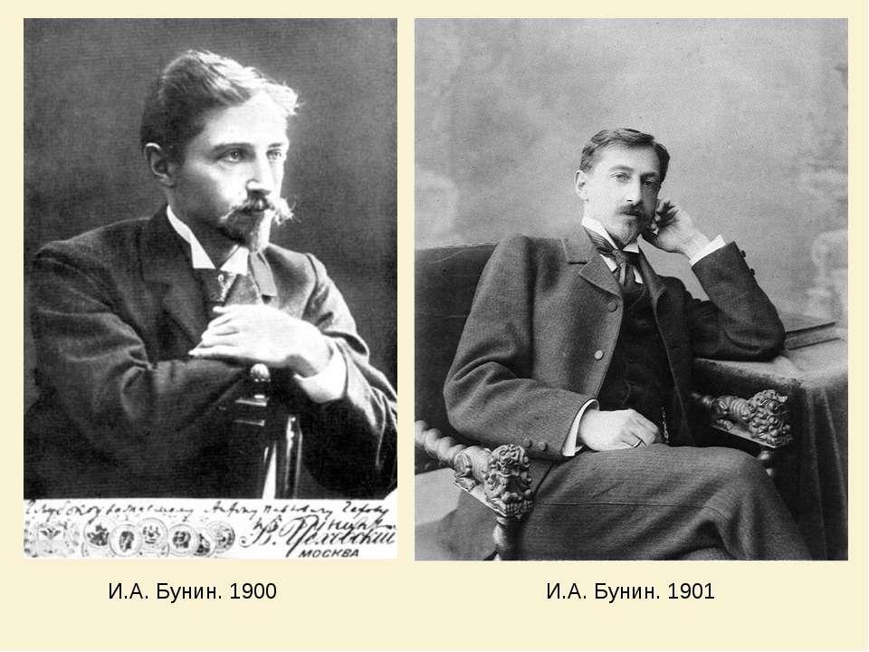 И.А. Бунин. 1900 И.А. Бунин. 1901
