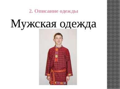 2. Описание одежды Мужская одежда