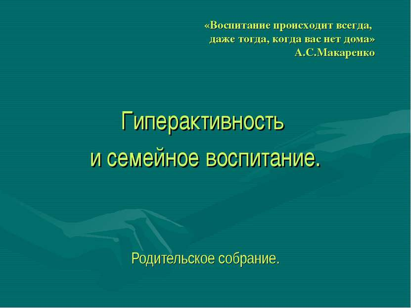 «Воспитание происходит всегда, даже тогда, когда вас нет дома» А.С.Макаренко ...