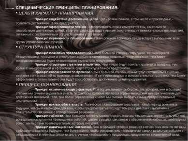 СПЕЦИФИЧЕСКИЕ ПРИНЦИПЫ ПЛАНИРОВАНИЯ: ЦЕЛЬ И ХАРАКТЕР ПЛАНИРОВАНИЯ. Принцип со...