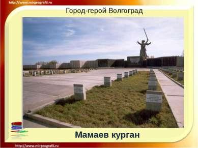 Город-герой Волгоград Мамаев курган