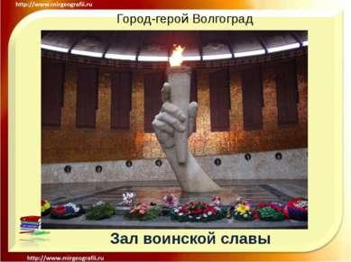 Город-герой Волгоград Зал воинской славы