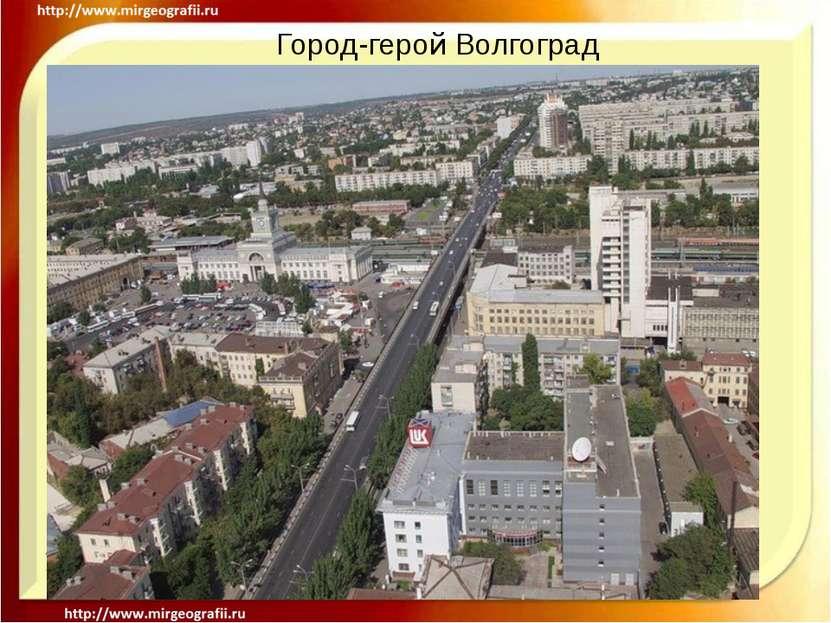 Город-герой Волгоград