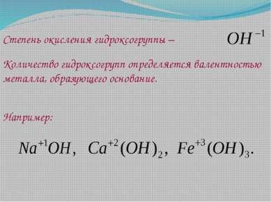Степень окисления гидроксогруппы – Количество гидроксогрупп определяется вале...