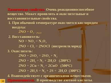 Химические свойства. Очень реакционноспособное вещество. Может проявлять и ок...