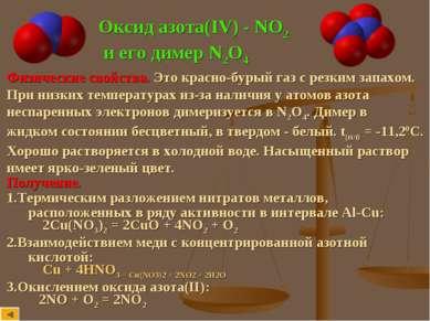 Оксид азота(IV) - NO2 и его димер N2O4 Физические свойства. Это красно-бурый ...