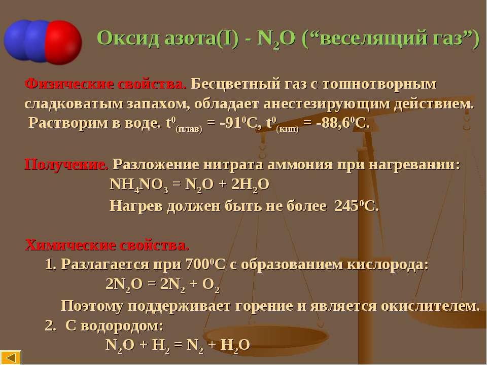 Один из способов получения оксидов - реакция окисления (в частности, горения) действие углекислотного