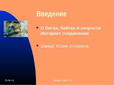 * Шмидт Юлии, 1Г4 * Введение О битах, байтах и скорости Интернет соединения Ш...