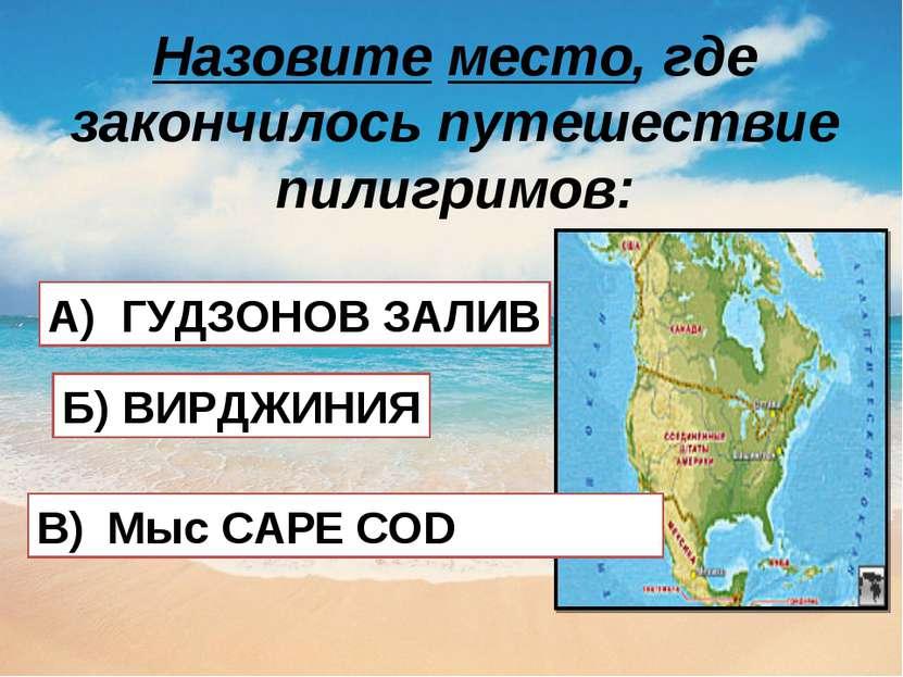 Назовите место, где закончилось путешествие пилигримов: В) Мыс CAPE COD Б) ВИ...