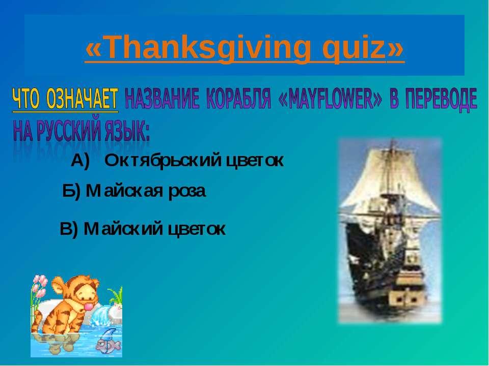 «Thanksgiving quiz» A) Октябрьский цветок Б) Майская роза В) Майский цветок
