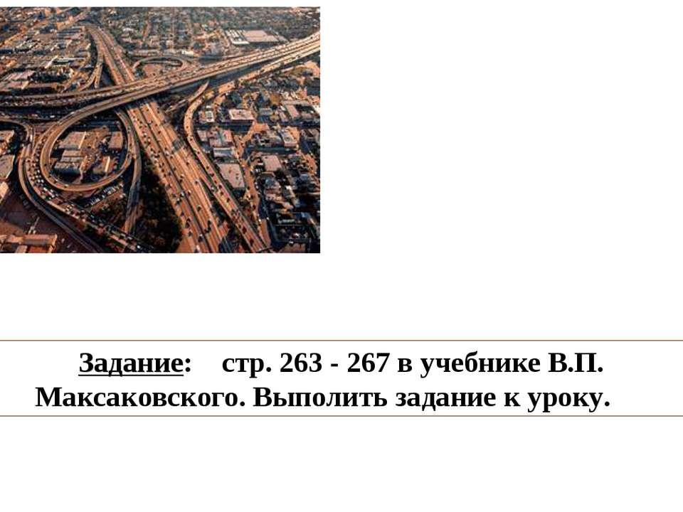 Задание: стр. 263 - 267 в учебнике В.П. Максаковского. Выполить задание к уроку.