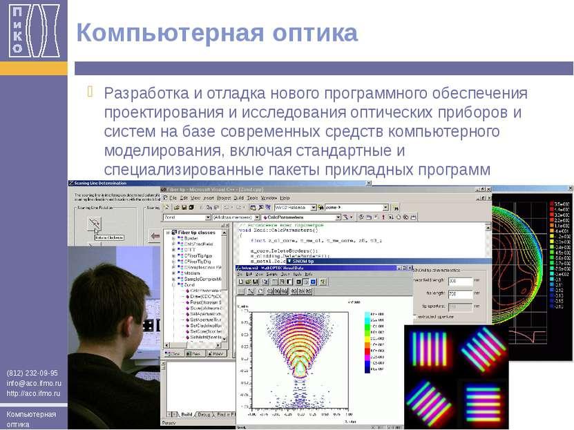 Компьютерная оптика Разработка и отладка нового программного обеспечения прое...