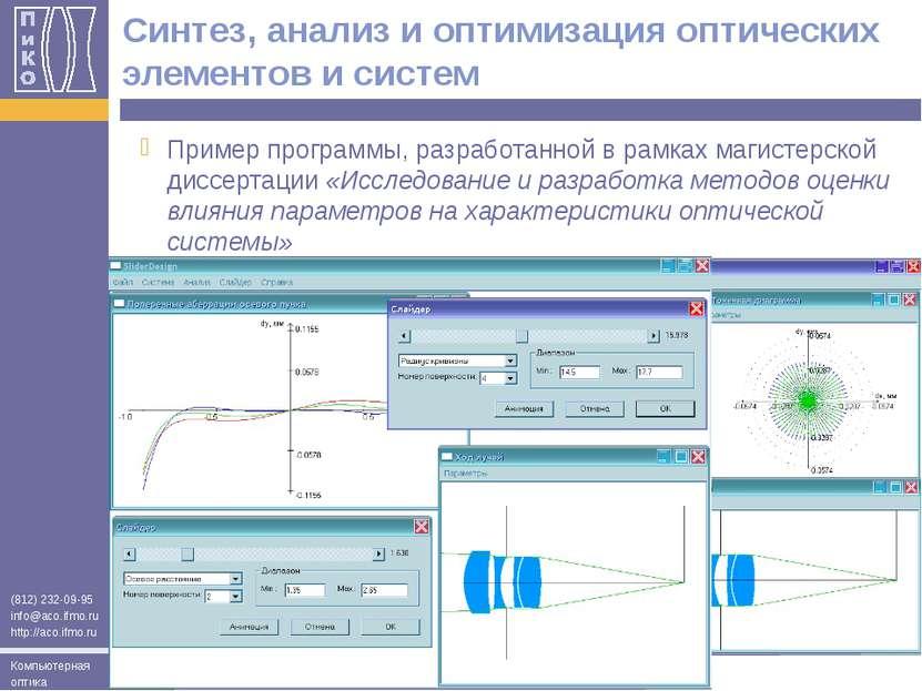Cинтез, анализ и оптимизация оптических элементов и систем Пример программы, ...