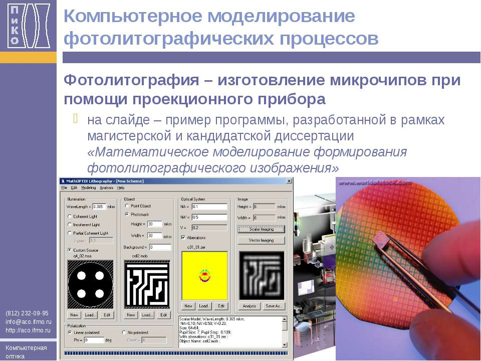 Компьютерное моделирование фотолитографических процессов Фотолитография – изг...