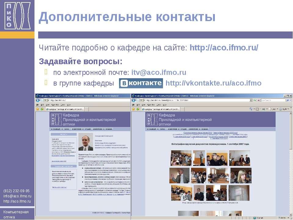Дополнительные контакты Читайте подробно о кафедре на сайте: http://aco.ifmo....