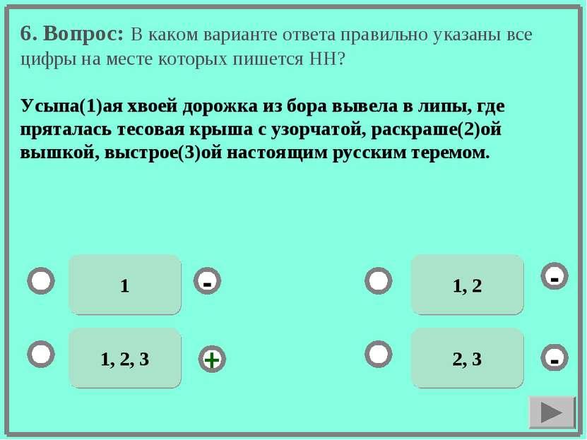 6. Вопрос: В каком варианте ответа правильно указаны все цифры на месте котор...