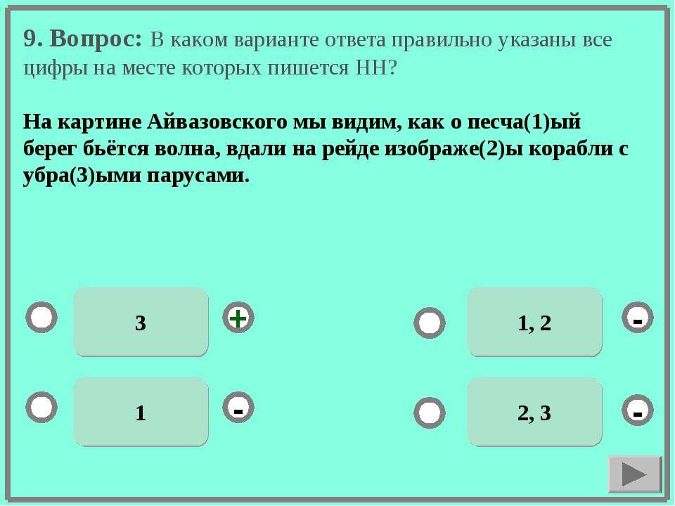 9. Вопрос: В каком варианте ответа правильно указаны все цифры на месте котор...