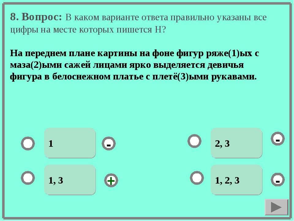 8. Вопрос: В каком варианте ответа правильно указаны все цифры на месте котор...