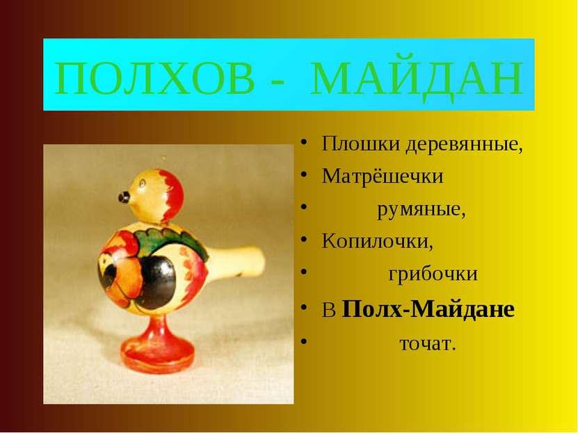 ПОЛХОВ - МАЙДАН Плошки деревянные, Матрёшечки румяные, Копилочки, грибочки В ...