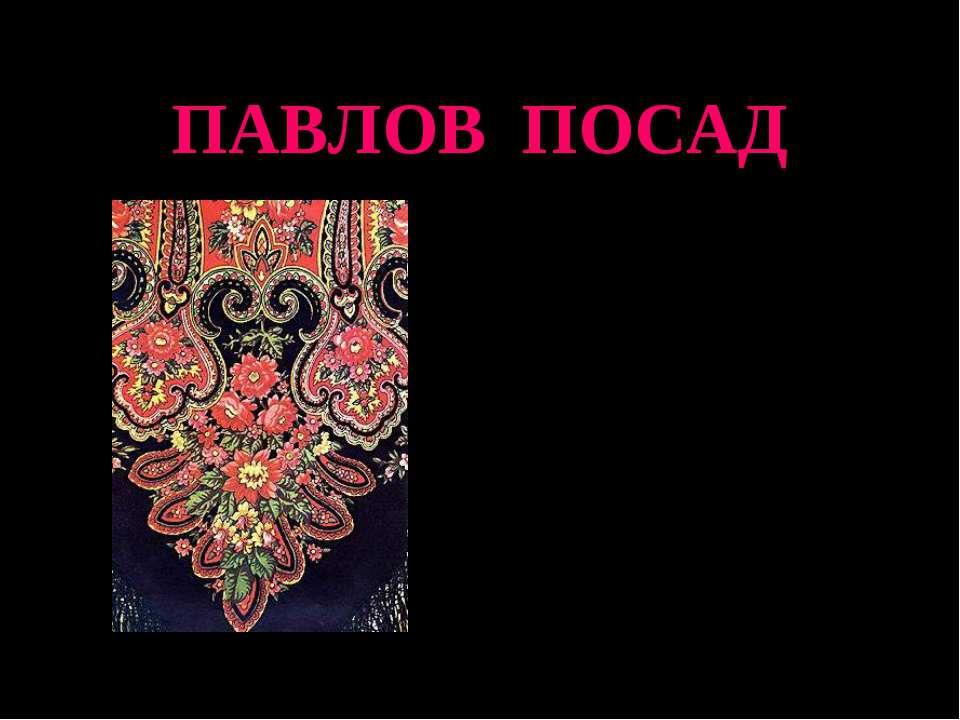 ПАВЛОВ ПОСАД На платочке два цветочка Голубой да синенький. В ПАВЛОВСКОМ ПОСА...