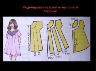 Моделирование кокетки на ночной сорочке