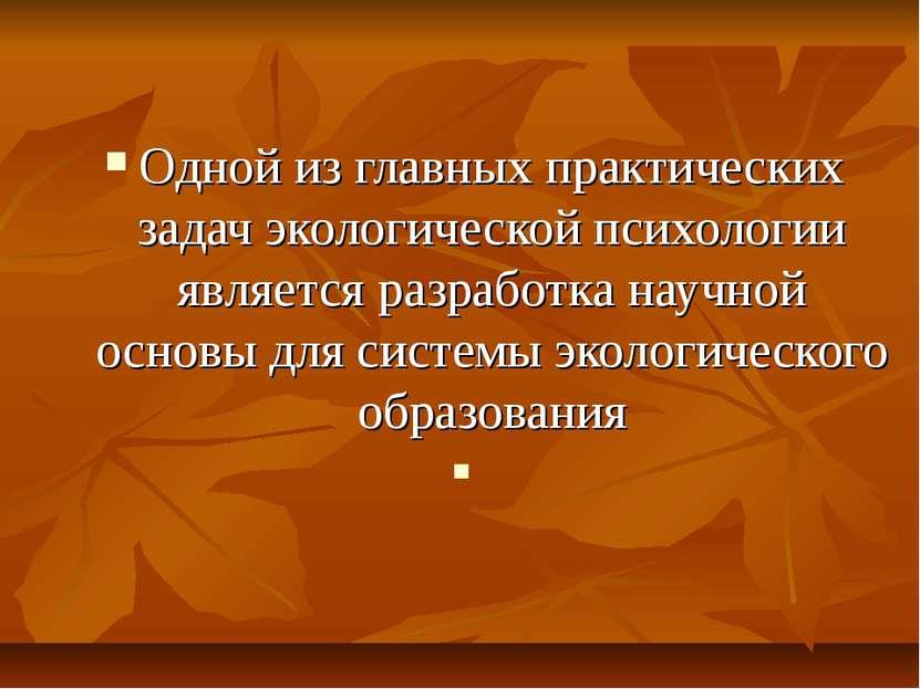 Одной из главных практических задач экологической психологии является разрабо...