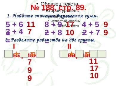 № 188, стр. 89. 1. Найдите значение выражения сумм. 5 + 6 = 3 + 4 = 8 + 9 = 4...