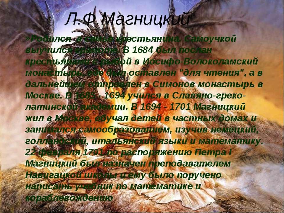 Л.Ф.Магницкий Родился в семье крестьянина. Самоучкой выучился грамоте. В 1684...