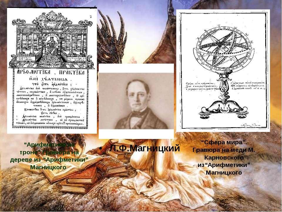"""Л.Ф.Магницкий """"Арифметика на троне"""".Гравюра на дереве из """"Арифметики"""" Магницк..."""