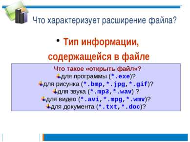 Что характеризует расширение файла? Тип информации, содержащейся в файле Что ...