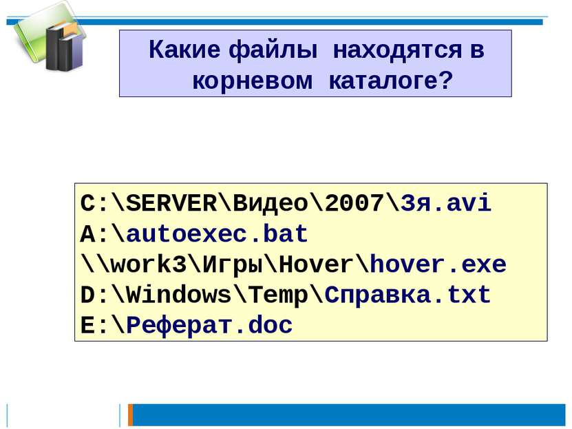 Какие файлы находятся в корневом каталоге? C:\SERVER\Видео\2007\Зя.avi A:\aut...
