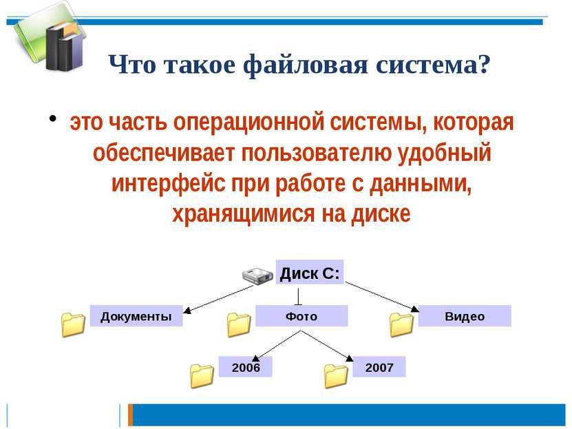 Что такое файловая система? это часть операционной системы, которая обеспечив...