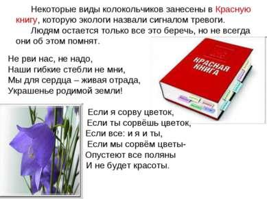 Некоторые виды колокольчиков занесены в Красную книгу, которую экологи назвал...