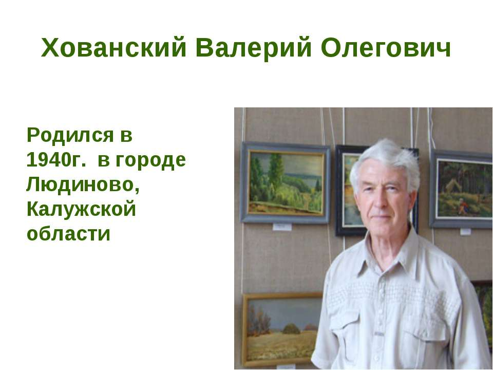 Хованский Валерий Олегович Родился в 1940г. в городе Людиново, Калужской области