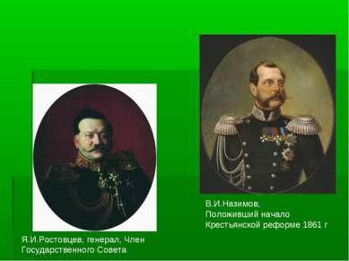 Я.И.Ростовцев, генерал, Член Государственного Совета В.И.Назимов, Положивший ...