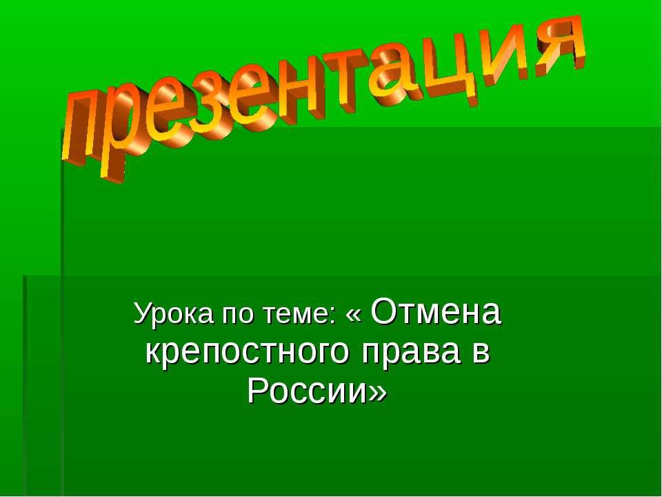 Урока по теме: « Отмена крепостного права в России»