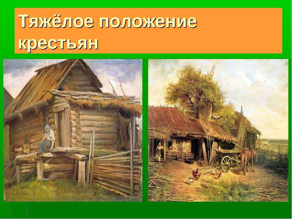 Тяжёлое положение крестьян