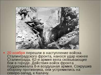 20 ноября перешли в наступление войска Сталинградского фронта, нанося удар юж...