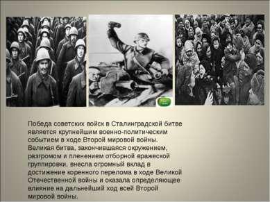 Победа советских войск в Сталинградской битве является крупнейшим военно-поли...