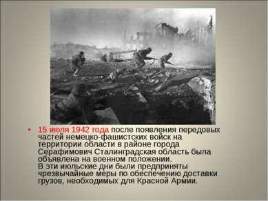 15 июля 1942 года после появления передовых частей немецко-фашистских войск н...