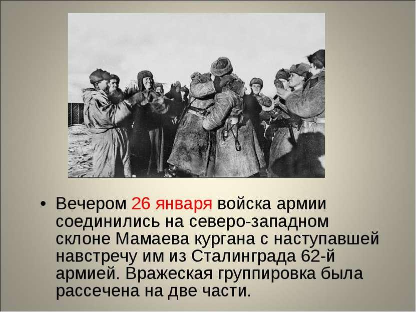 Вечером 26 января войска армии соединились на северо-западном склоне Мамаева ...