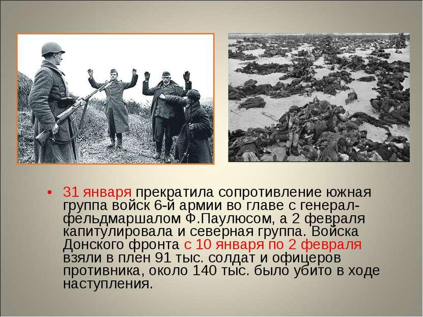 31 января прекратила сопротивление южная группа войск 6-й армии во главе с ге...