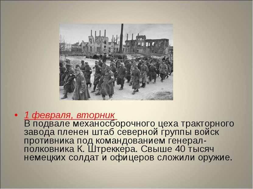 1 февраля, вторник В подвале механосборочного цеха тракторного завода пленен ...