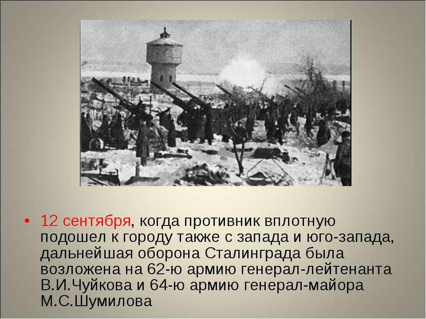 12 сентября, когда противник вплотную подошел к городу также с запада и юго-з...