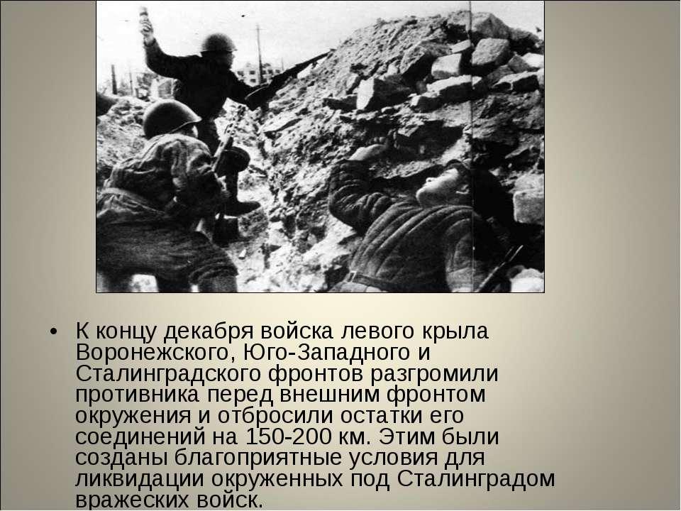 К концу декабря войска левого крыла Воронежского, Юго-Западного и Сталинградс...