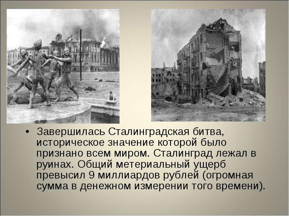 Завершилась Сталинградская битва, историческое значение которой было признано...