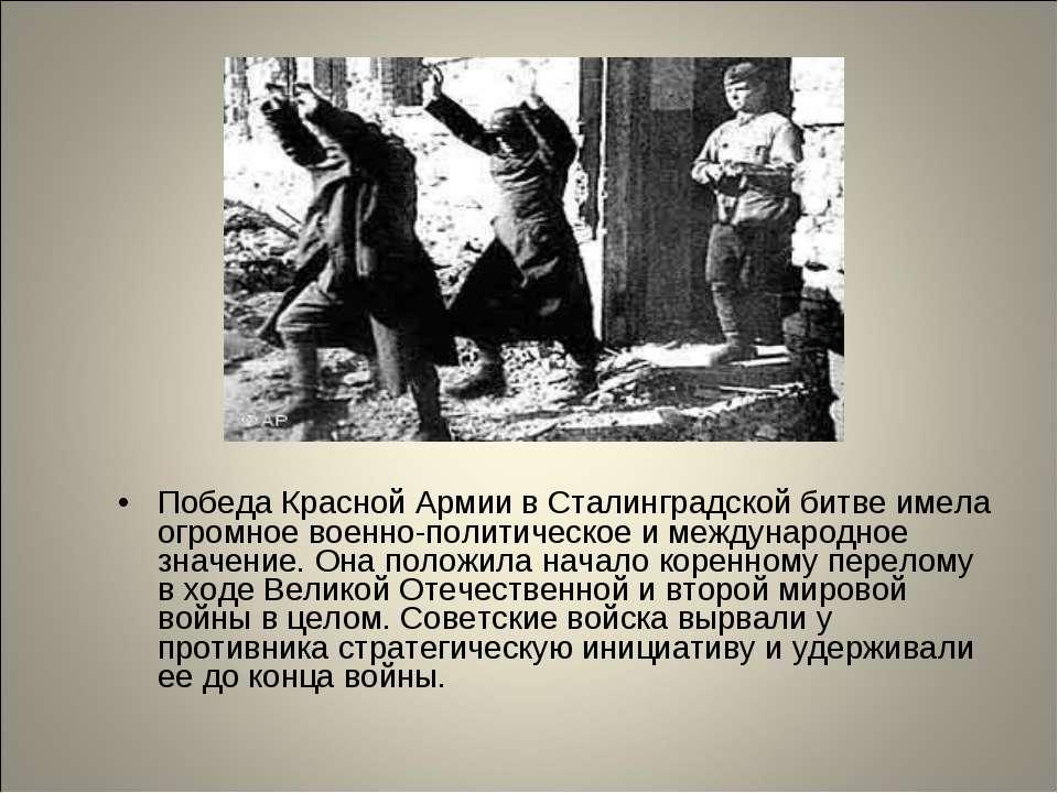 Победа Красной Армии в Сталинградской битве имела огромное военно-политическо...