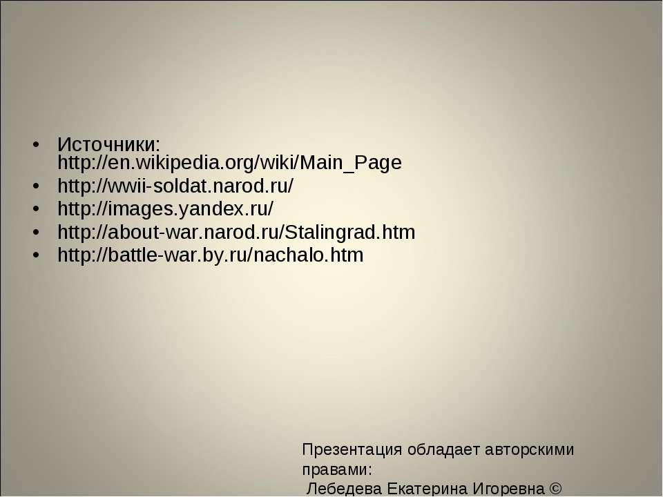 Источники: http://en.wikipedia.org/wiki/Main_Page http://wwii-soldat.narod.ru...