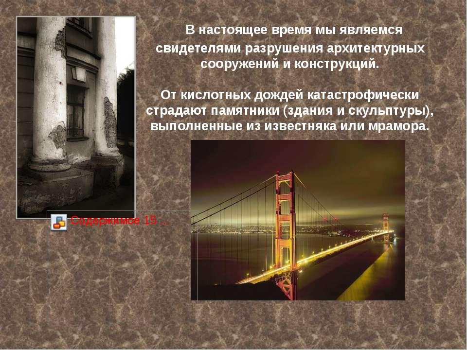 В настоящее время мы являемся свидетелями разрушения архитектурных сооружений...