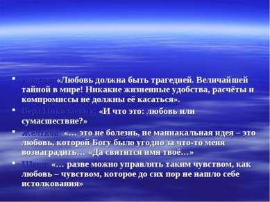 Аносов: «Любовь должна быть трагедией. Величайшей тайной в мире! Никакие жизн...